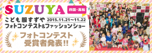bnr-suzuya2015[1]
