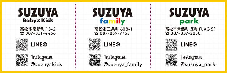 SUZUYA店舗情報
